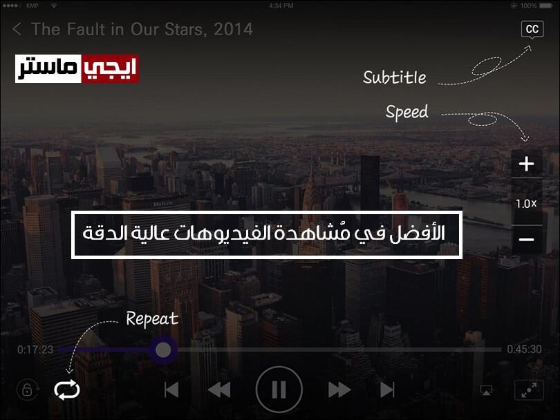 تطبيق KMPlayer لتشغيل جميع صيغ الفيديو للايفون والايباد