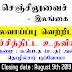 Vacancies in Sri Lanka Red Cross Society