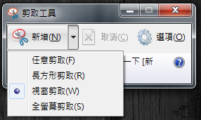 Windows 剪取工具