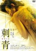 Irezumi (2009) Full Movie