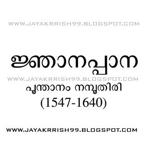 Njanappana in malayalam pdf books