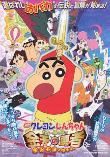 تقرير فيلم كرايون شين-تشان السادس عشر: استدعاء العاصفة! بطل كينبوكو | Crayon Shin-chan Movie 16: Chou Arashi wo Yobu Kinpoko no Yuusha
