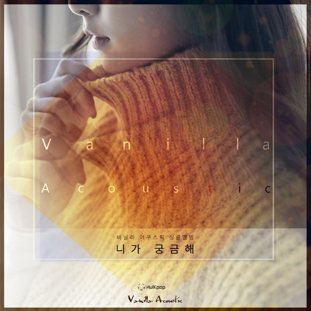 [Single] Vanilla Acoustic – 니가 궁금해
