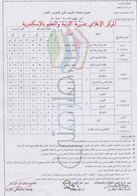 جدول امتحانات الصف الثاني الثانوي 2017 الترم الثاني محافظة الاسكندرية