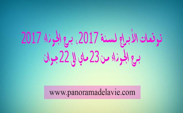 توقعات الأبراج لسنة 2017 ، برج الجوزاء 2017