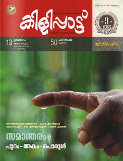 http://malayalammagazineonline.blogspot.in/p/adsbygoogle-window_13.html