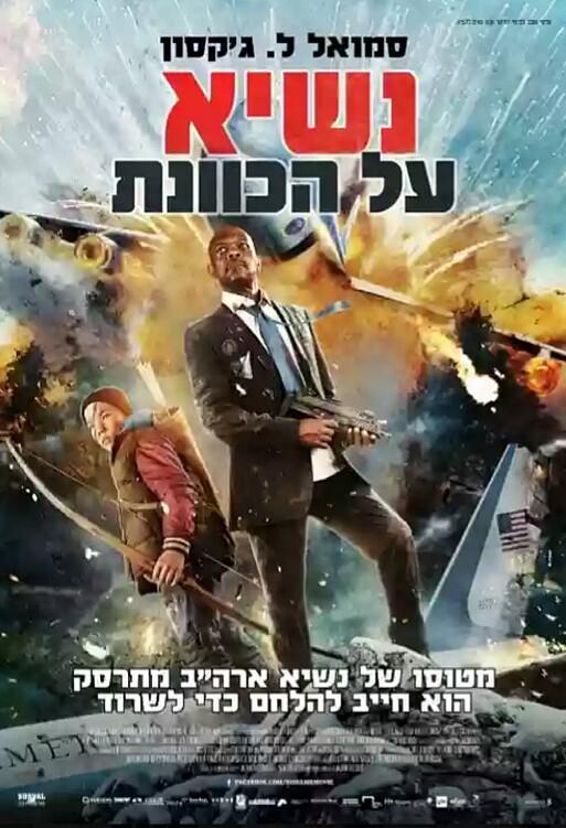 Big Game (2014) 720p BluRay Dual Aud [Hindi – English]
