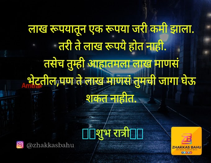 Good Night Image With Quotes in Marathi Free Download