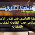 سلطة القاضي في تقدير الاعتراف الجنائي  في  القانون المغربـي والمقارن     د, محمد بازي