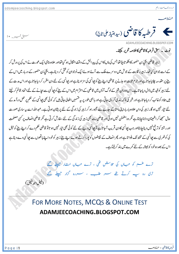 Adamjee Coaching Qurtaba Ka Qazi Khulasa Urdu 10th