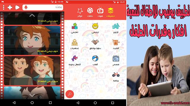 تطبيق-يوتيوب-للاطفال-لتنمية-افكار-و-قدرات-الطفل
