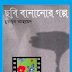 Chobi Bananor Golpo by Humayun Ahmed Bangla Book