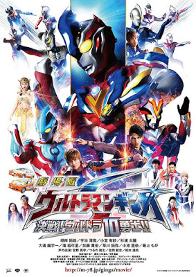 Film Ultraman Ginga S The Movie Showdown Ultra 10 Warriors (2015) BluRay