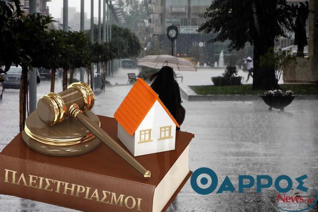 Πλαφόν για πλειστηριασμούς κατοικίας θέλουν οι Μεσσήνιοι συμβολαιογράφοι