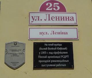 Пинск. Улица Ленина, 25