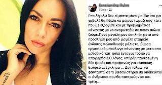Ελληνίδα καλλονή καταγγέλλει ότι έχασε τη δουλειά της επειδή έχει παντρευτεί δύο φορές