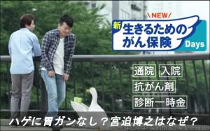 薄毛治療で話題の岡村隆史、月3万で行っている治療法を考えてみた!