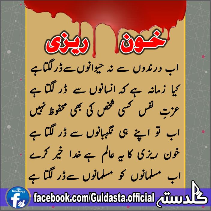 qissa hazrat nooh in urdu pdf