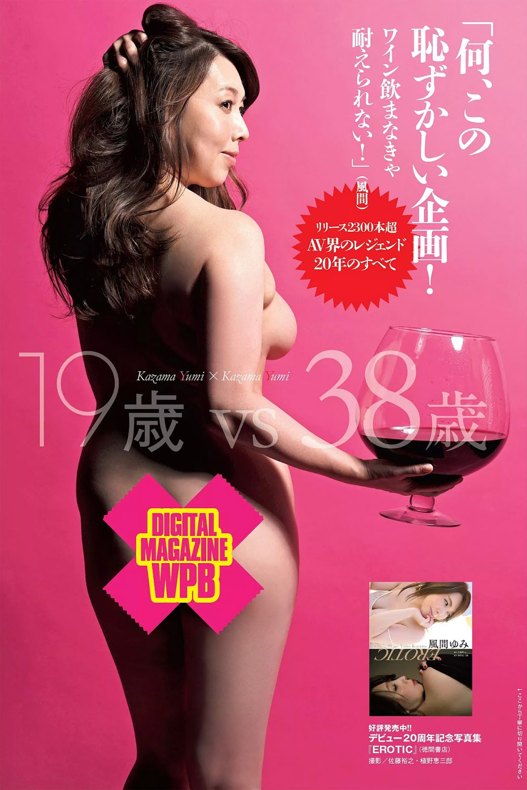 Yumi Kazama 風間ゆみ, Weekly Playboy 2017 No.52 (週刊プレイボーイ 2017年52号)