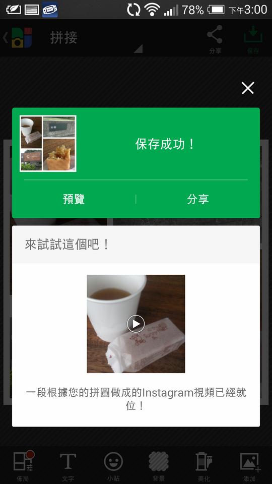 2014 06 30+07.00.50+(%E8%A4%87%E8%A3%BD) - [Android] Photo Grid -  最好用的相片組合App!