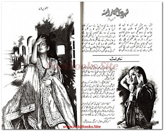 Shehr E Dil Kay Raastay Episode 8 Novel By Tehseen Akhtar
