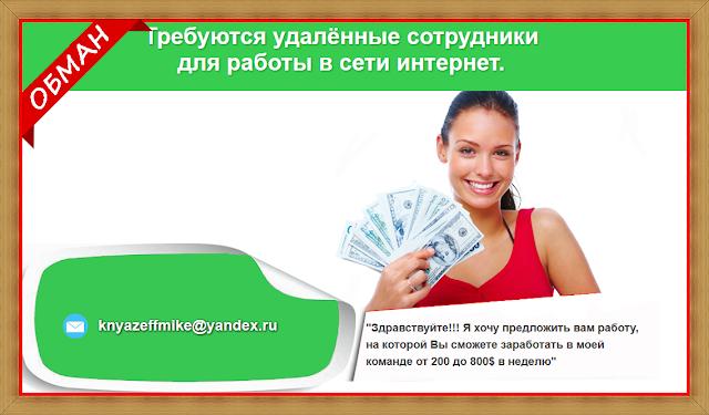internetrabota-doma.ru, knyazeffmike@yandex.ru - Отзывы, развод на деньги, лохотрон.