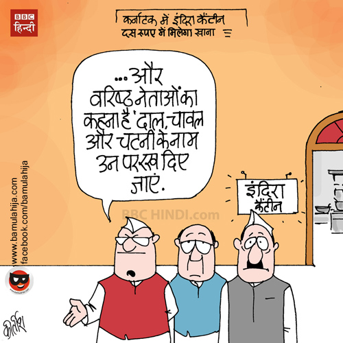 congress cartoon, indian political cartoon, cartoons on politics, cartoonist kirtish bhatt, bbc cartoon