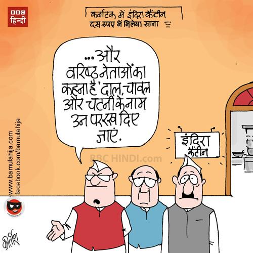 congress cartoon, indian political cartoon, cartoons on politics, cartoonist kirtish bhatt, bbc cartoon