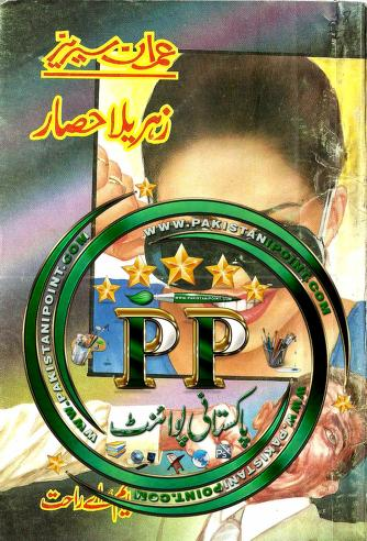 Zehreela Hisaar Imran Series Novel by MA Rahat Free Download PDF