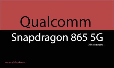 مواصفات معالج كوالكوم سناب دراجون 865  Snapdragon 865  مع 5G