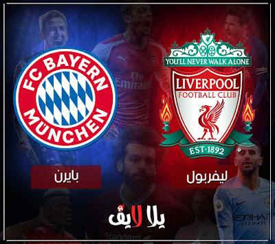 مشاهدة مباراة ليفربول وبايرن ميونخ بث مباشر اليوم في دوري ابطال اوروبا