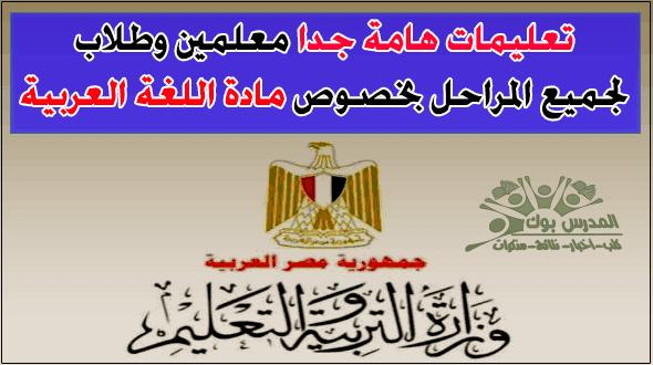 تعليمات هامة من التعليم بخصوص مادة اللغة العربية لجميع المراحل معلمين وطلاب