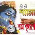 কালী পূজার শুভেচ্ছা ওয়ালপেপার ও ফটো , Happy Kali Puja Wallpaper & Photo -Bengali