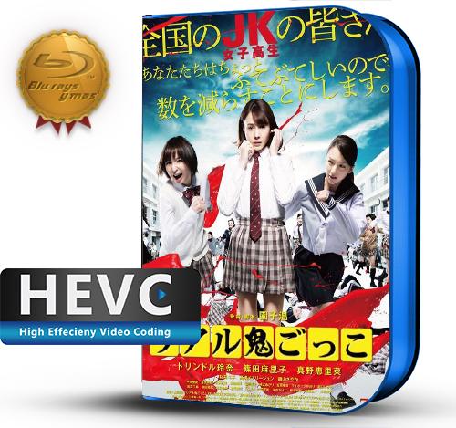 TAG (2015) 1080P HEVC-8Bits BDRip Japones(Subt.Esp)(Terror)