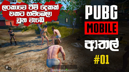 PUBG Mobile - We Met Another Sri Lankan Team and Look What Was Happened!