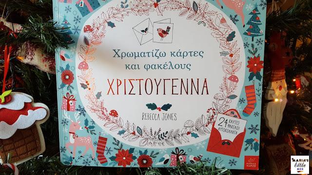 xromatizo-kartes-kai-fakelous-xristougenna-ekdoseis-ikaros