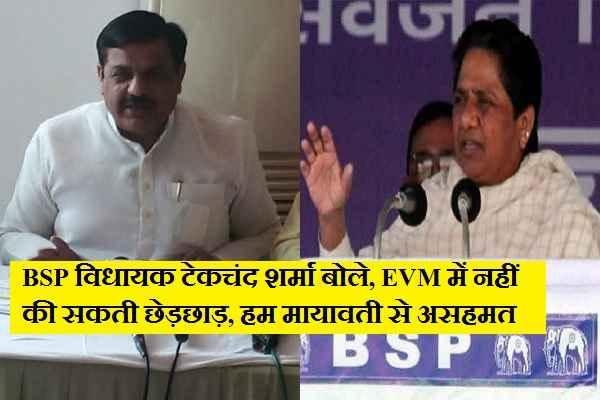 बसपा विधायक टेकचंद शर्मा बोले, EVM में नहीं की जा सकती छेड़छाड़, मायावती का आरोप गलत