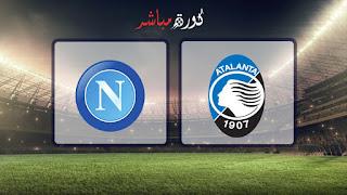 مشاهدة مباراة نابولي وأتلانتا بث مباشر 22-04-2019 الدوري الايطالي