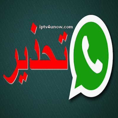 تحذير من صور و رسائل الواتساب Attention Gif WhatsApp