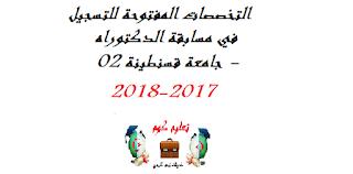 التخصصات المفتوحة للتسجيل في مسابقة الدكتوراه - جامعة قسنطينة 02 - 2017-2018