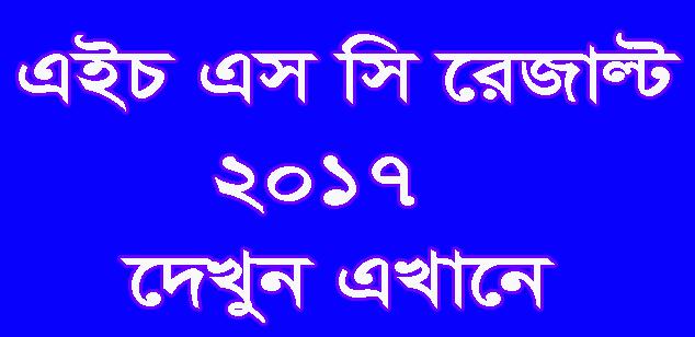 Alim Result 2017, Bangladesh, Bangladesh Education Board Result, Equivalent Result 2017, HSC Exam Result, HSC Result, HSC Result 2017, HSC Result BD, www.educationboardresults.gov.bd,