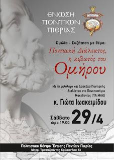 """Σάββατο 29 Απριλίου ομιλία με θέμα """"Ποντιακή Διάλεκτος - Η κιβωτός του Ομήρου"""""""