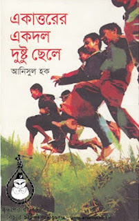 Ekattorer Ekdol Dushtu Chhele by Anisul Hoque
