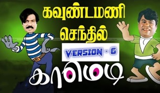 Goundamani Senthil Comedy | COMEDY BYTES | Tamil Best Comedy