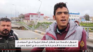 Taroudantpress - تارودانت بريس :هطل المطر لساعات فأغرق الموصل وكشف الفساد
