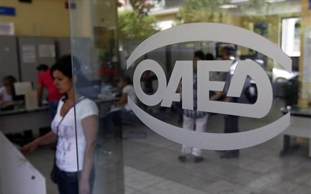 Έξι προγράμματα του ΟΑΕΔ με 59.180 θέσεις εργασίας για ανέργους