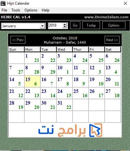 تحميل برنامج التقويم الهجري Hijri-Cal (Islamic Calendar)