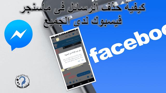 كيفية حذف الرسائل فى ماسنجر فيسبوك لدى الجميع