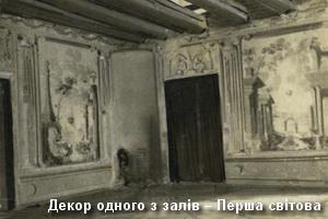 Декор замкового інтер'єру в Першу світову