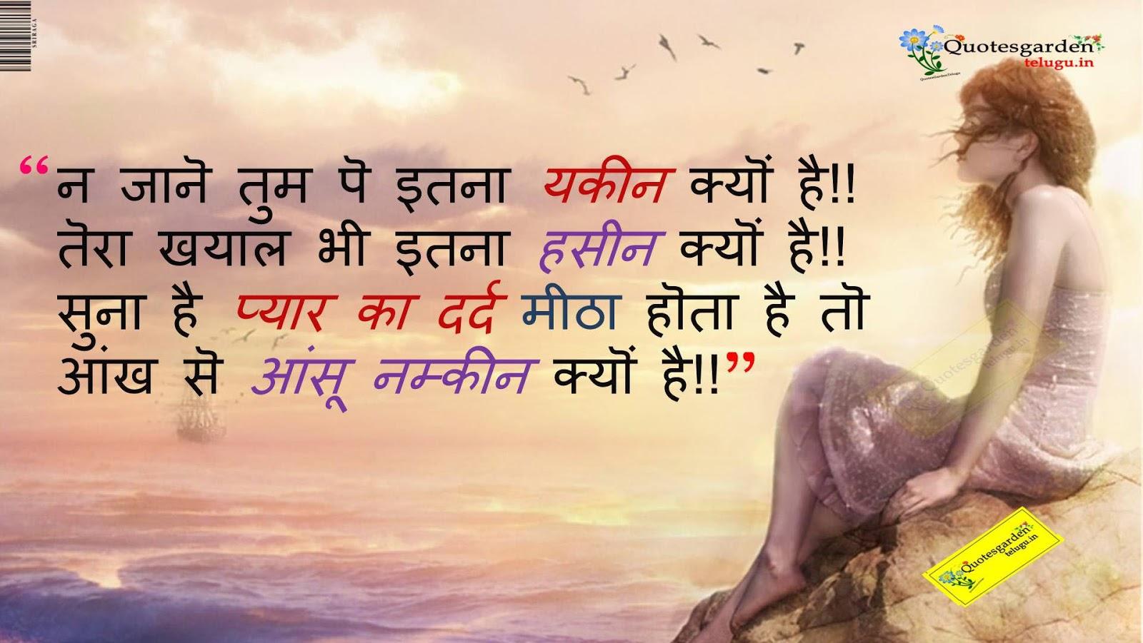 Heart Broken Quotes Hindi Wallpaper Heart Touching Hindi Love Quotes Dard Shayari Hd